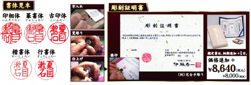 手彫り印影、証明書