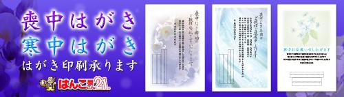 2-喪中寒中(中)2017-8